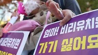 '정치하는 엄마들' 도심집회