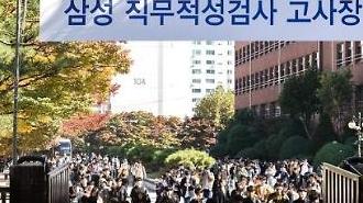 [르포] 10만명 몰린 삼성고시···'채용 확대 기대감' 높아