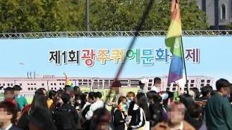 광주서 첫 퀴어축제…기독교 맞불집회에 충돌 우려에도 SNS '인증샷' 행렬