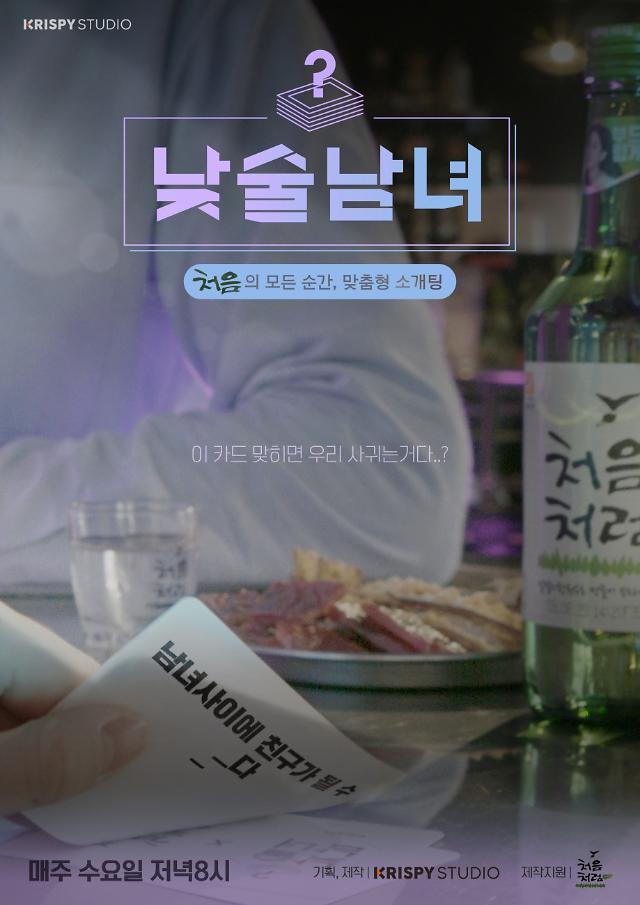 카카오 크리스피 스튜디오, 소개팅 예능 '낮술남녀' 공개