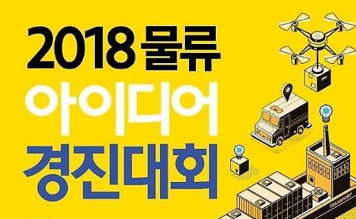 Hyundai Glovis tổ chức cuộc thi sáng tạo ý tưởng mới trong ngành phân phối lưu thông