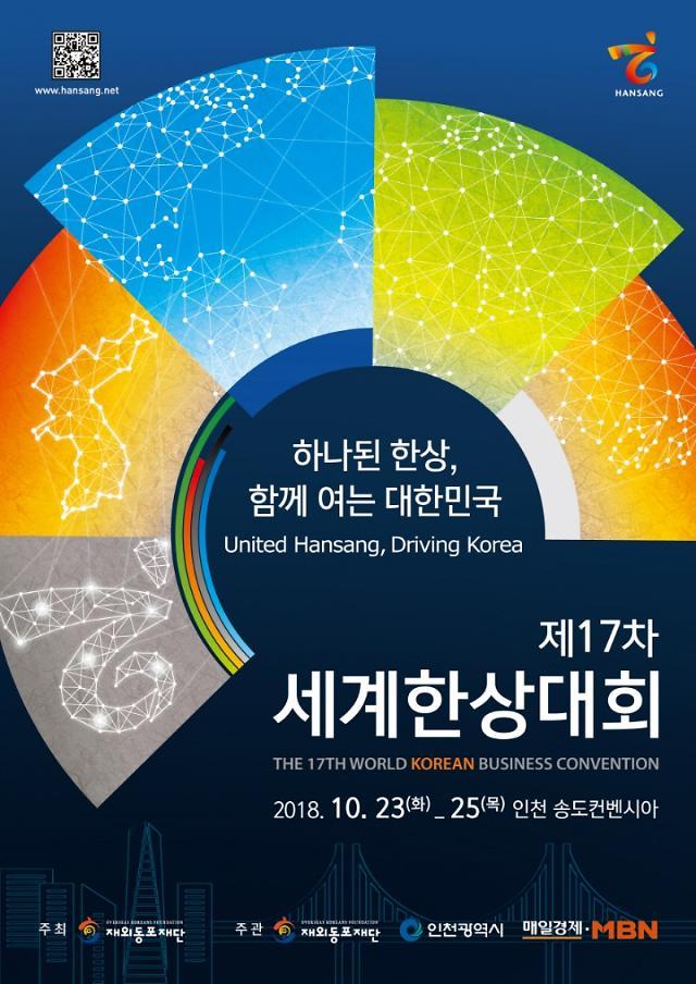 세계 한상들 인천에 모인다