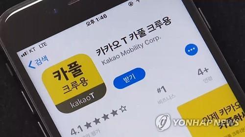 民调:过半韩民众赞成IT公司推拼车服务