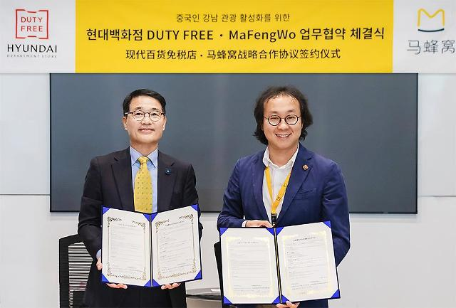 现代百货免税店在北京与马蜂窝签署战略合作协议