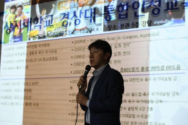 """신태용 감독 """"젊음의 꿈과 도전"""" 주제로 상지대 특강"""