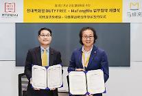 現代百貨店免税店、中国最大の旅行情報会社と「江南観光」協約締結