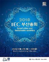 「2018 IEC釜山総会」開幕...電気電子分野の国際標準について議論