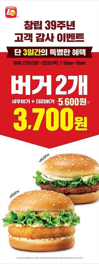 롯데리아, 창립 39주년 할인행사 '햄버거 두개 3700원'