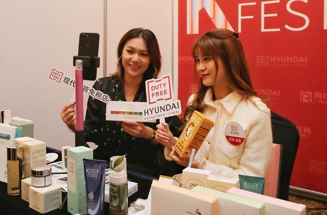 现代百货店免税店携手中国网红 直播销售韩化妆品