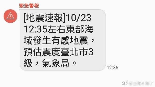 """대만 지진, 중국 푸젠성에서도 흔들림 감지…中 지진센터 """"대만 전체 흔들려"""""""