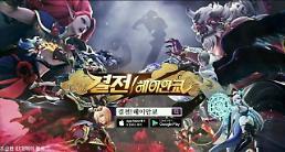 .中韩游戏贸易失衡 韩市场沦为中国游戏试验田.