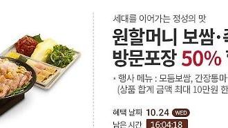 '방문포장만!!' 원할머니보쌈 반값 행사, 메뉴는?…일주일 뒤에는 롯데월드 할인