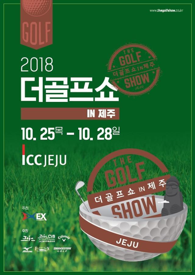 제주도 첫 골프박람회 '2018 더골프쇼 in 제주' 25일 개막