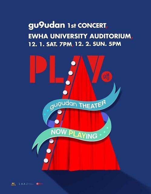 Gugudan将举行出道后首场演唱会
