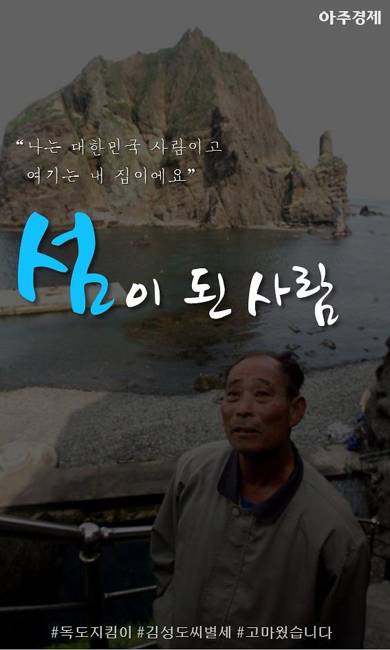 섬이 된 사람 故김성도씨를 기억하는 독도의 날 (10월 25일)