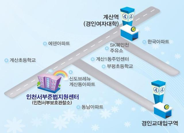 인천서부준법지원센터, 보호관찰 준수사항 위반한 10대 구인·유치