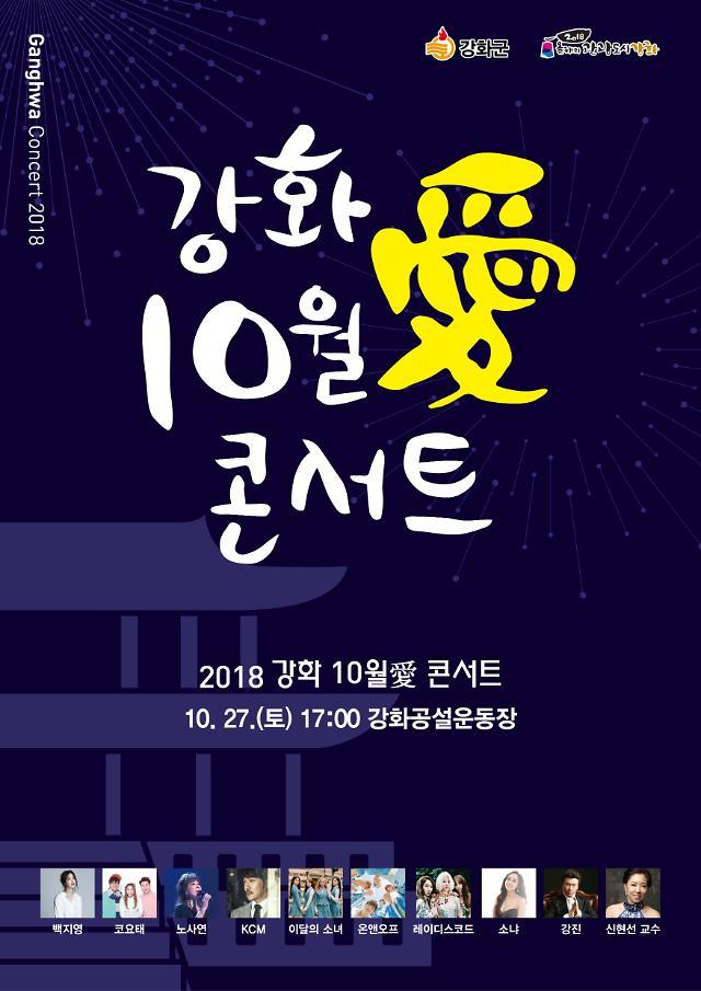 인천 강화에서 가을추억 만들어 볼까?… '강화 10월 愛 콘서트' 10월27일 개최