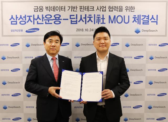 삼성자산운용, 금융빅데이터 기업 딥서치와 MOU
