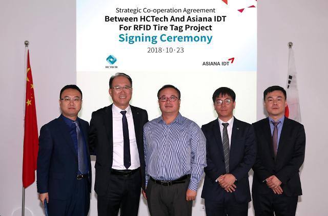 아시아나IDT, 中 RFID 사업 확대