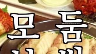 원할머니보쌈 SKT멤버십 반값 메뉴는?···'빕스'도 샐러드바 깜짝 할인