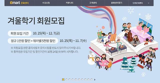 이마트·홈플러스·롯데마트 문화센터 겨울학기 수강신청 일정은?