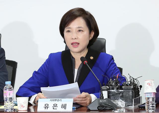 韩国将在2021年前实现公办幼儿园入园率40%目标