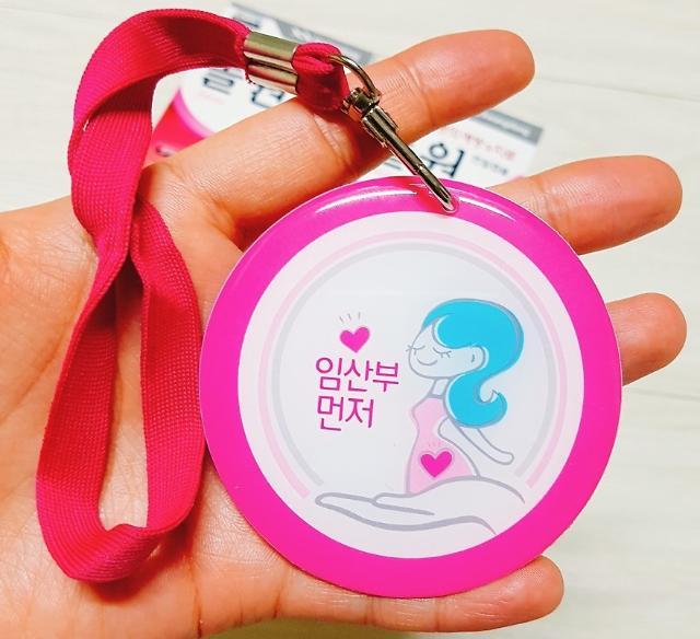 在韩国当孕妇是种什么样的体验  这些福利了解一下