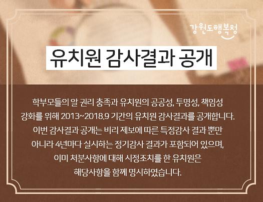 강원교육청 홈페이지 통해 비위 유치원 공개