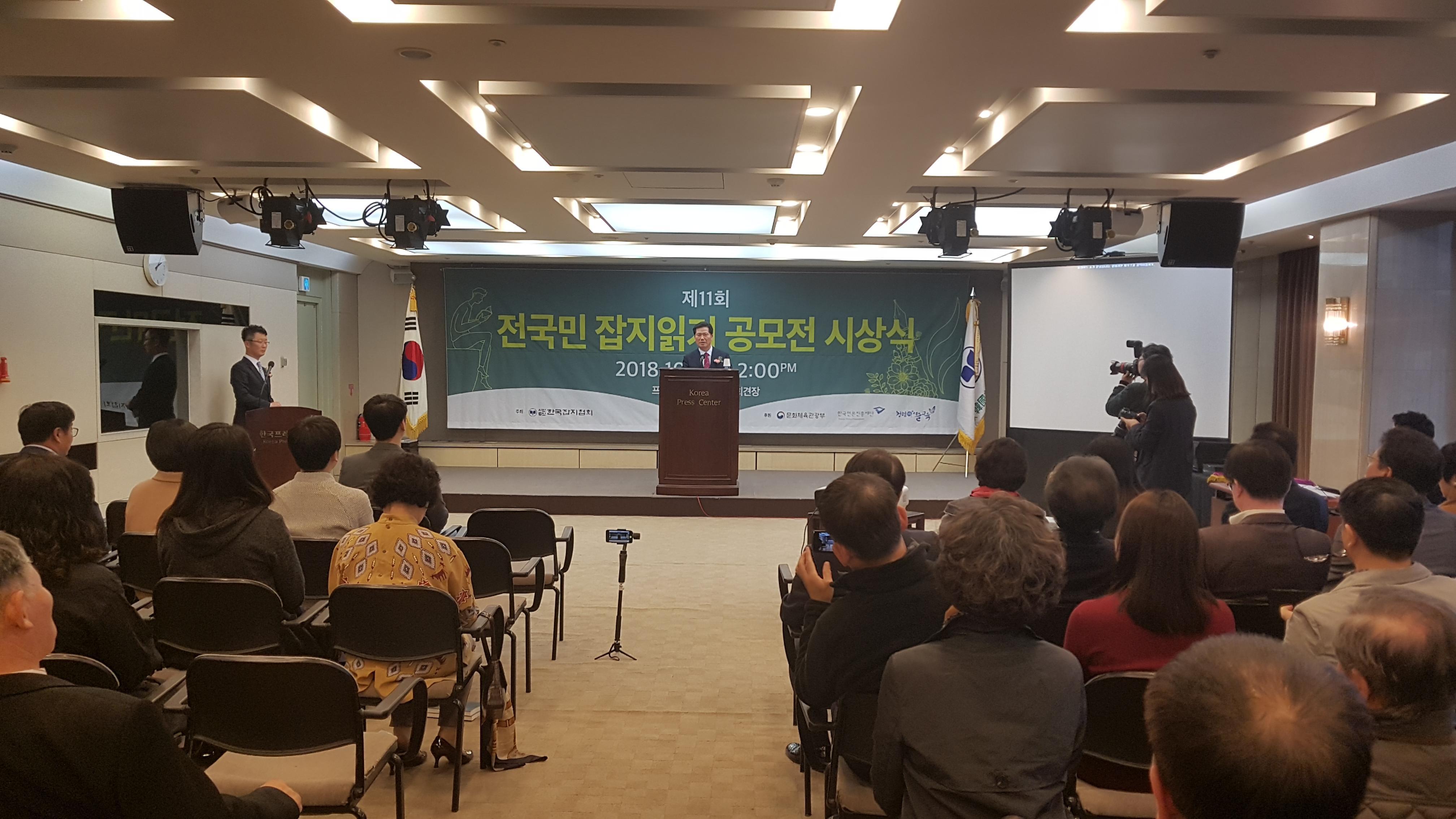 전국민잡지읽기공모전 시상식 개최..일반부 최우수상 정승화씨