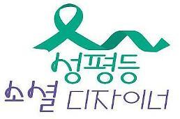 .首尔市将征集1万市民开展两性平等实践活动.