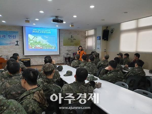 군포소방 군부대 방문 장병 대상 소방안전교육