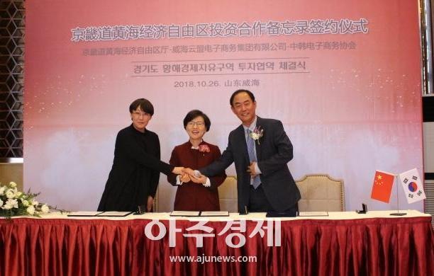황해청, 중국 산둥성 물류기업 2개사서 3천5백만 달러 투자 유치