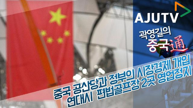 [중국통] 중국정부의 시장개입, 중국 진출 국내 기업 주의해야