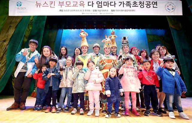 뉴스킨코리아, 다문화가족 초청 공연 개최