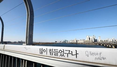 韩国自杀率居经合组织之首 专家称过于在意他人看法是主因