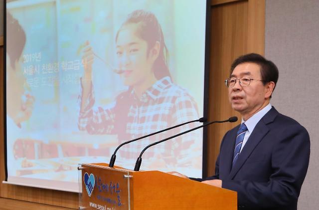 2021年起首尔市全体中小学实施免费伙食