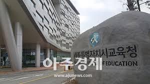 세종시교육청, 사립유치원  관리·감독·지원 강화