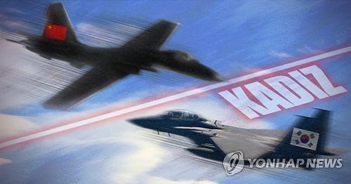 韩国防部召见中国武官抗议军机飞入防识区