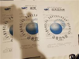 .中国电话诈骗组织在韩国落网 涉案金额达10亿韩元.