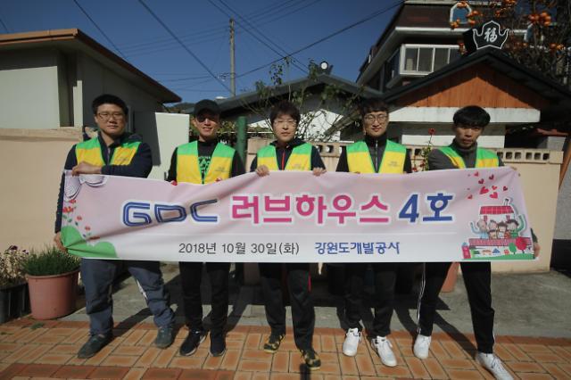 강원도개발공사, 'GDC 러브하우스' 봉사, 사회적 가치실현 앞장