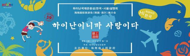 阳光海南·情暖首尔海南旅游推介会走进韩国