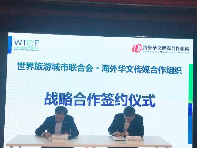 世界旅游城市联合会与海外华文传媒合作组织签订战略合作协议