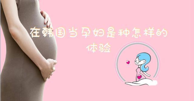 [AJU VIDEO] 【专栏采访】在韩国当孕妇是种什么样的体验