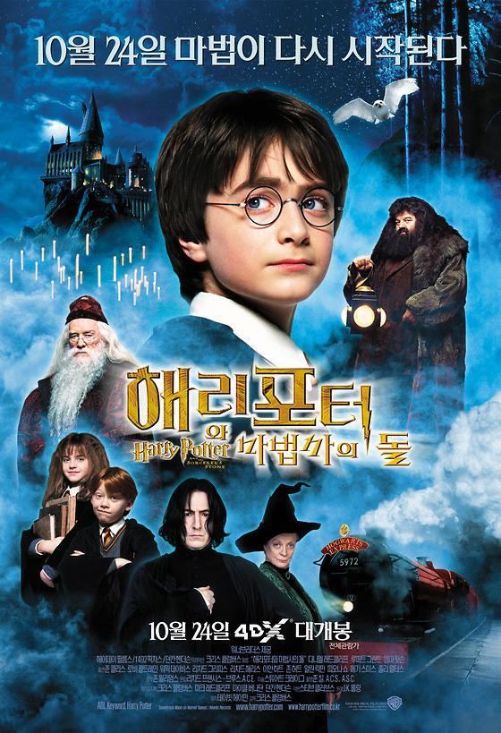 《哈利波特》今日重映 4DX一票难求