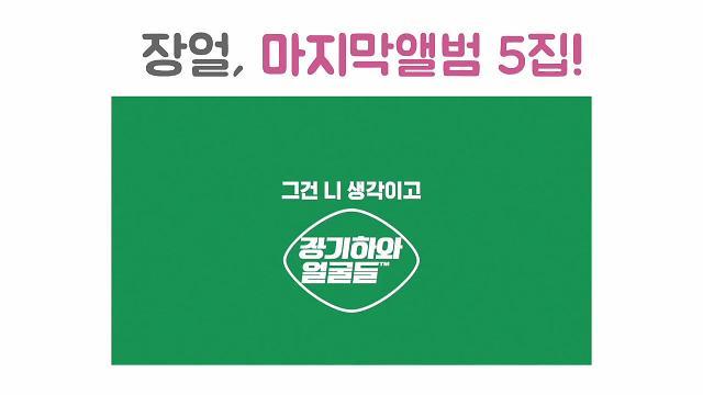 장기하와 얼굴들 마지막앨범 5집공개, 갑자기 해체는 왜?