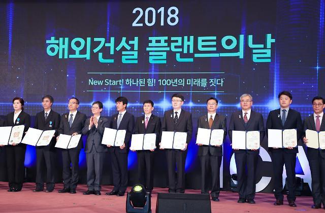 SM경남기업, 2018 해외건설플랜트의 날 대통령표창 수상