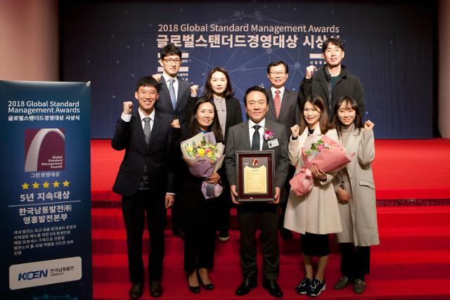 영흥발전본부, 제17회 글로벌스탠다드경영대상 그린경영부문  5년 지속대상 수상