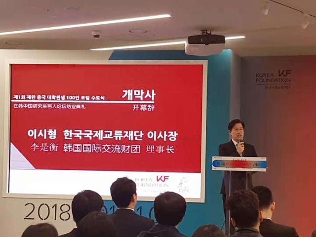 """""""走近韩国:在韩中国青年领袖培养计划""""结业典礼圆满落幕"""