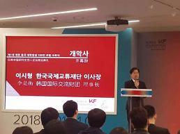 """.""""走近韩国:在韩中国青年领袖培养计划""""结业典礼圆满落幕."""