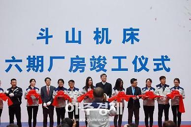 두산공작기계 중국 옌타이공장 신축 조립 라인 준공식 개최 [중국 옌타이를 알다(327)]